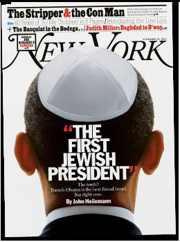 israel-obama-newyorkmag_110926_cover